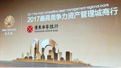 获第十届金贝奖广东南粤银行资产管理经营再创佳绩