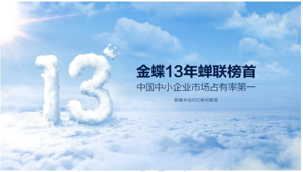 IDC公布金蝶连续13年蝉联榜首精斗云备受市场认可