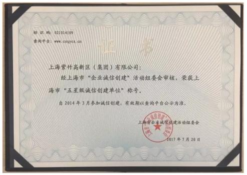 """紫竹高新区再次荣获上海市""""五星级诚信创建企业""""称号"""