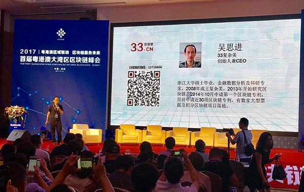 33复杂美吴思进筹备原链社区为企业提供区块链的SaaS服务