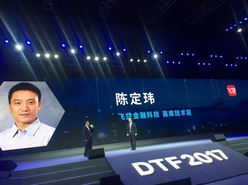 """戴尔全球峰会:飞贷宣布疯狂计划——共享原创""""神算""""科技体系"""