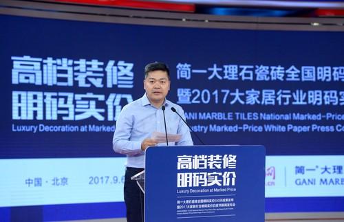 人民网产经部家居频道主编张桂贵呼吁家居行业明码实价