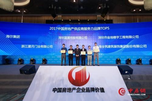 海尔斩获2017中国房地产供应商服务力品牌大奖