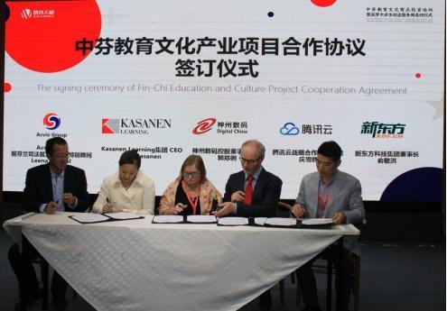 神州数码亮相中芬教育文化论坛签署四方战略合作协议