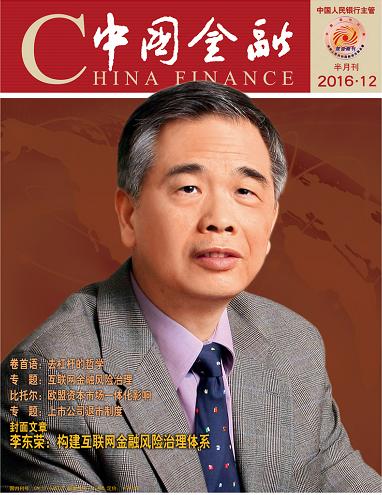 中国金融2016第6期
