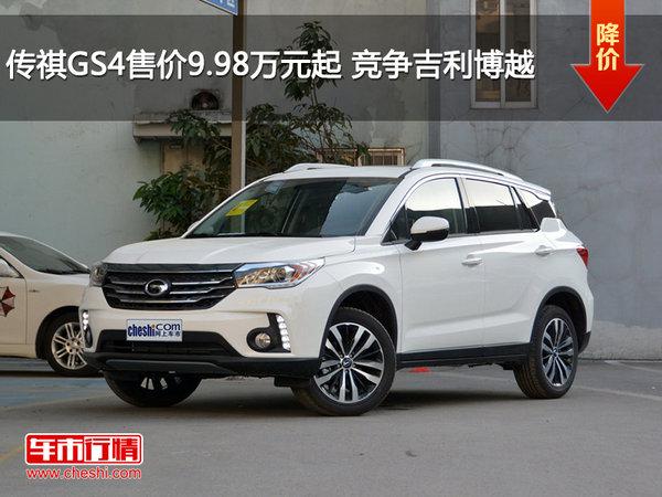 传祺GS4售价9.98万元起 竞争吉利博越-图1