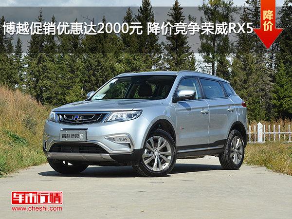博越促销优惠达2000元 降价竞争荣威RX5-图1