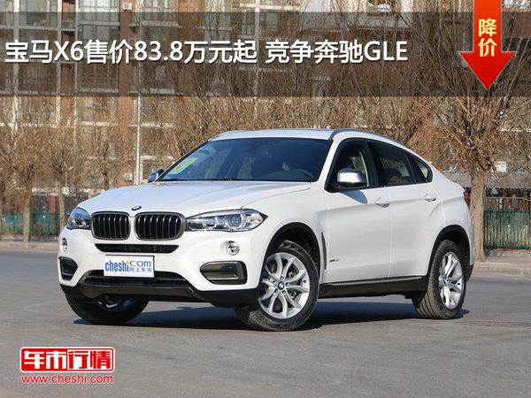 宝马X6售价83.8万元起 竞争奔驰GLE-图1