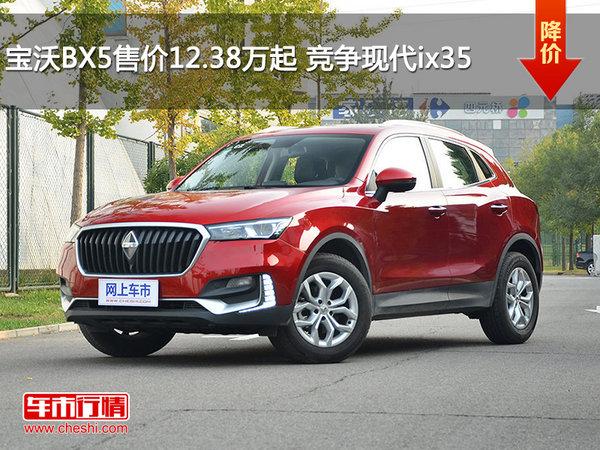 宝沃BX5售价12.38万起 竞争现代ix35-图1