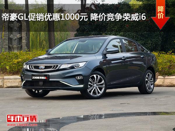 帝豪GL促销优惠1000元 降价竞争荣威i6-图1