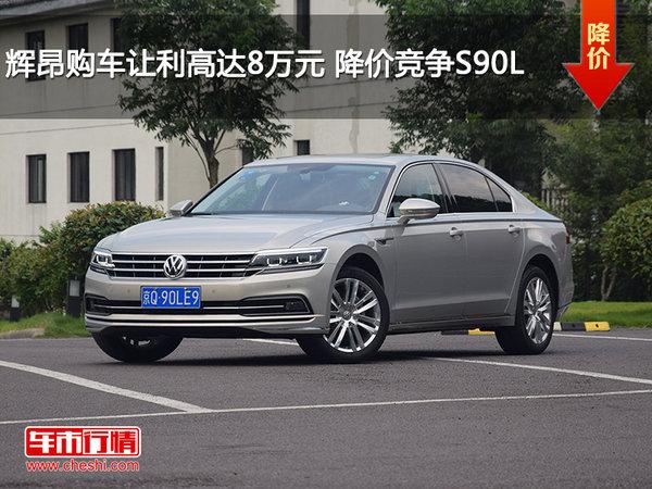 辉昂购车让利高达8万元 降价竞争S90L-图1