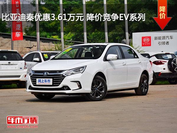 比亚迪秦优惠3.61万元 降价竞争EV系列-图1