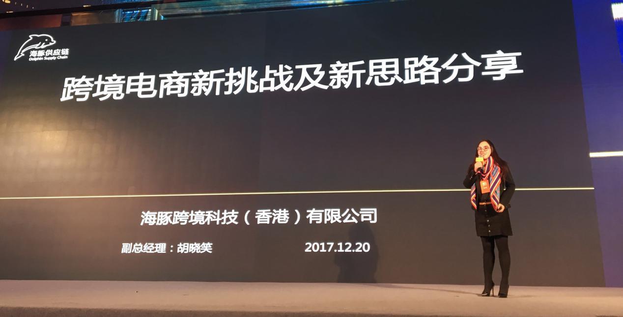 海豚供应链胡晓笑:进口供应链企业未来三大发展方向