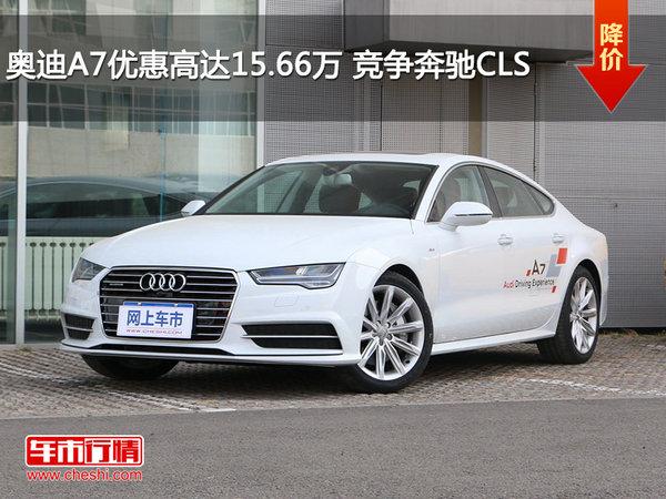 奥迪A7优惠高达15.66万 竞争奔驰CLS-图1
