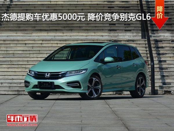 杰德提购车优惠5000元 降价竞争别克GL6-图1