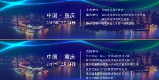 中国医药教育协会西南教育培训基地成立大会