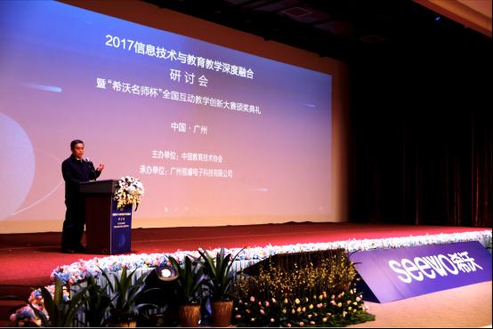 """师说2017""""希沃名师杯""""全国互动教学创新大赛"""