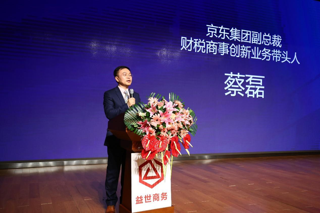 创新商事赋能商业京东益世推出纳税新品及商事创新生态计划