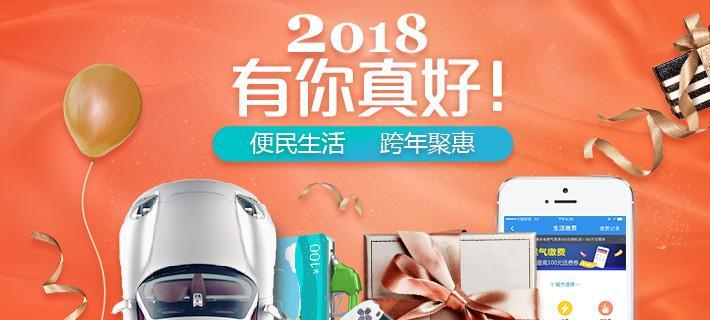 苏宁金融便民服务新年优惠享不停支付最高立减100元