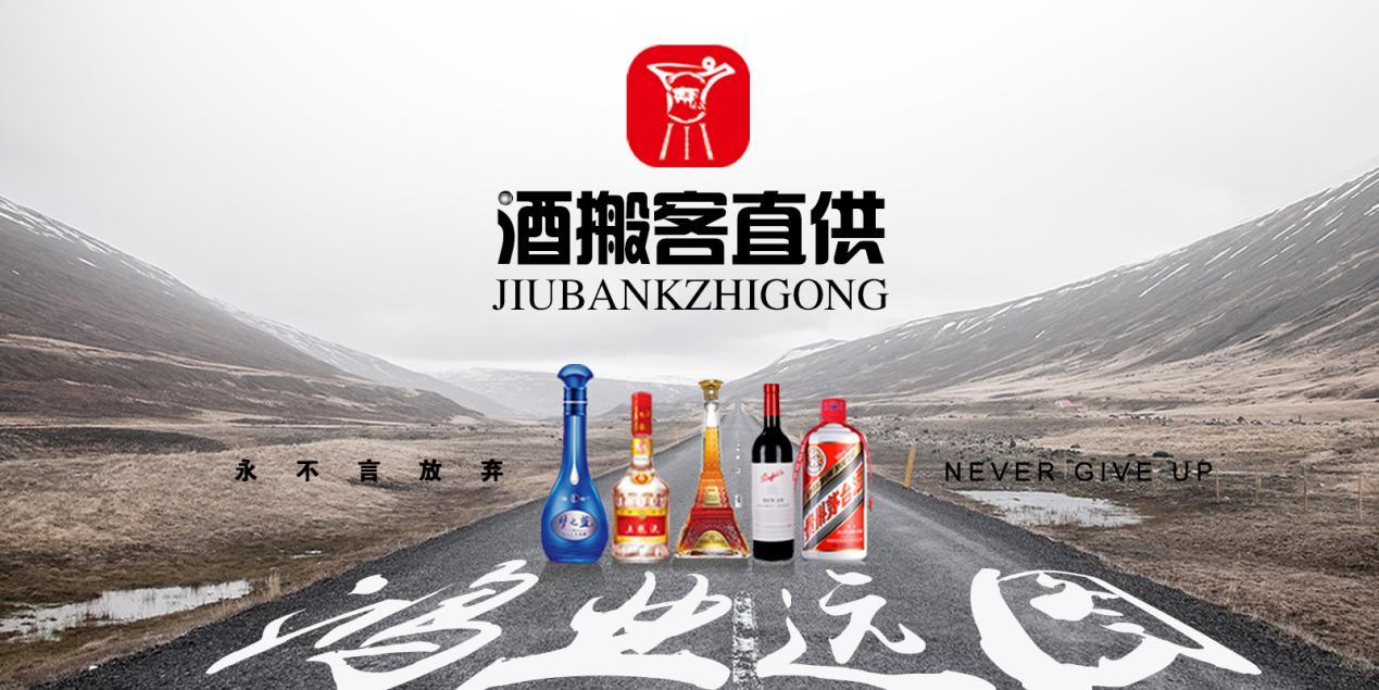 酒搬客直供:酒品保真,树行业新标杆