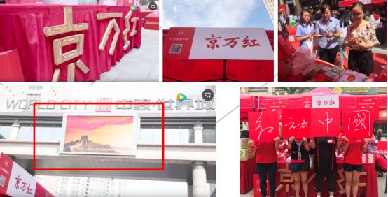 打造传统新标杆,京万红红动中国获金牛角奖最佳整合营销奖!
