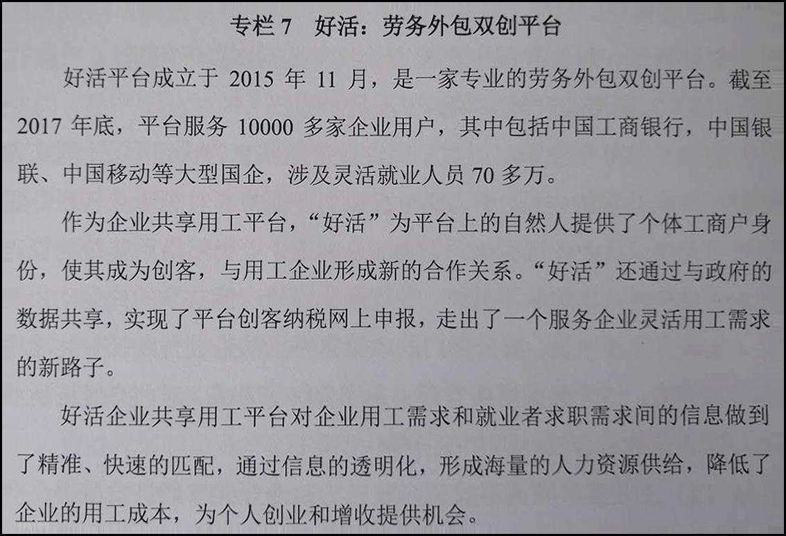 好活入选《中国共享经济发展报告2018》专栏全国仅8家
