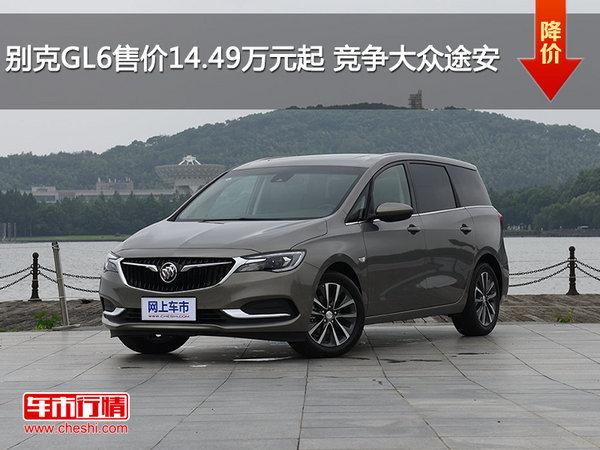 深圳别克GL6售价14.49万起 竞争大众途安-图1