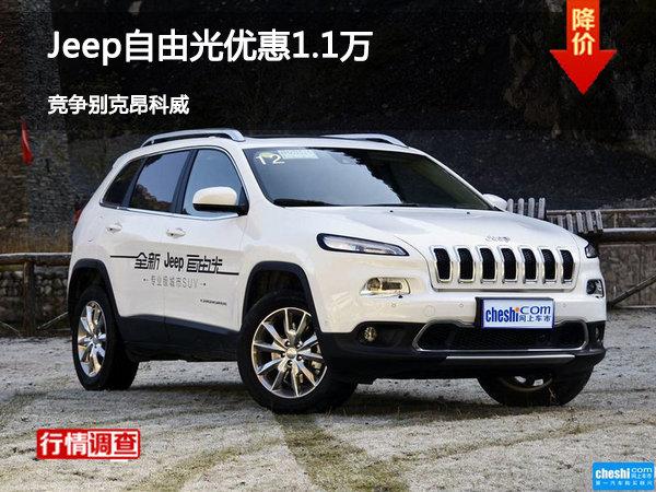 Jeep自由光优惠1.1万 竞争别克昂科威-图1