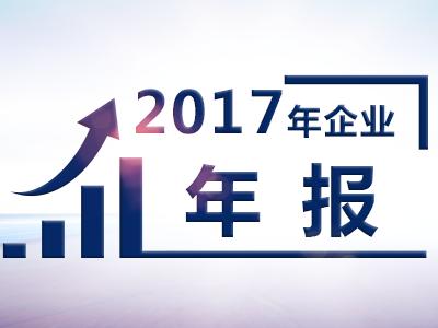 源达股份2017年营收6538万 净利1639万