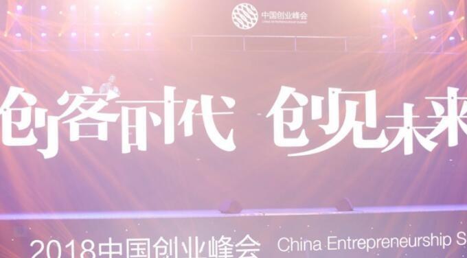 首届中国创业峰会举办聚焦未来创业发展趋势