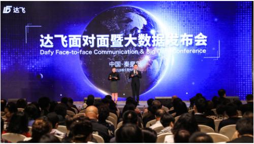 面对面暨大数据发布会召开千人齐聚共享科技盛果