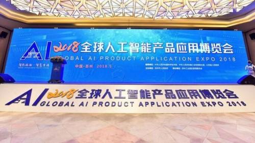 科达股份携手思必驰解读中国人工智能发展现状