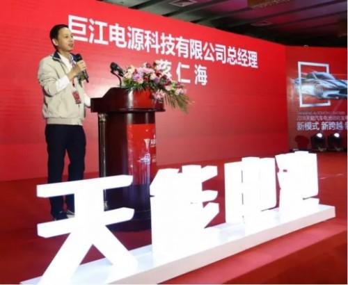 十多家蓄电池生产企业在天能汽车电池战略发布会上都说了什么?