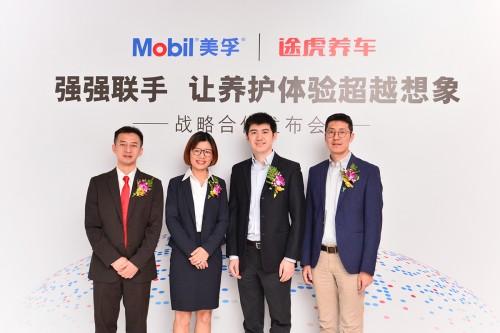 与途虎战略合作创造历史!美孚首次对中国电商平台授权