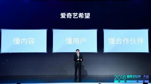 爱奇艺龚宇:已构建9大货币化手段付费、信息流业务快速发展