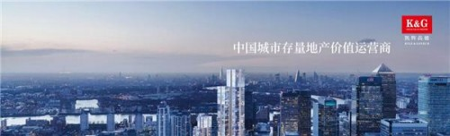 凯辉高德:地产股蒸发万亿背后的存量地产运营