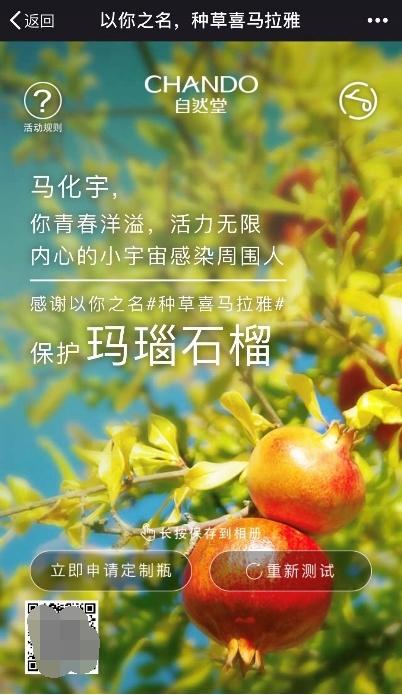 """2018自然堂""""以你之名,种草喜马拉雅"""""""