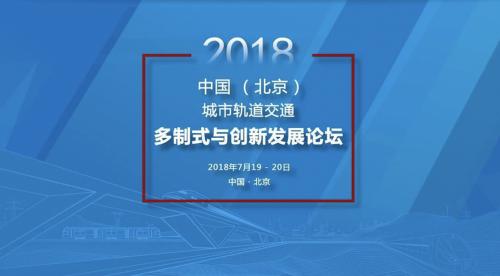 保障上亿人出行安全,天地和兴亮相中国轨道交通发展论坛