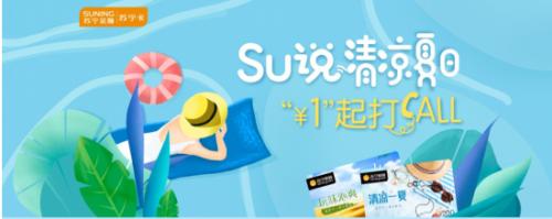 蘇寧卡SU說清涼夏日1元起參與贏vivo手機等海量好禮