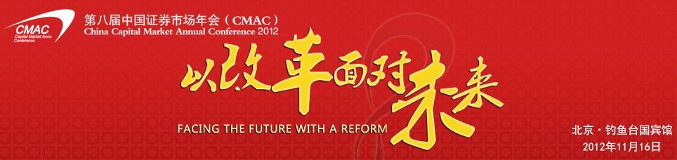 以革命面对未来 - 第八届中国证券市场年会