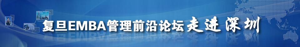 复旦EMBA管理前沿论坛走进深圳