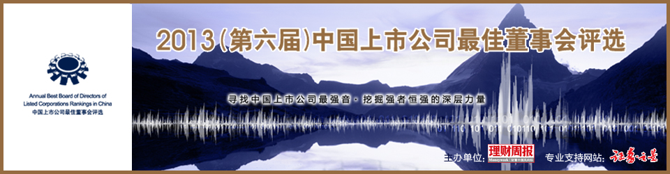 2013(第六届)中国上市公司最佳董事会评选