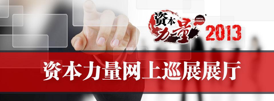 百强企业网上巡展-潍柴动力