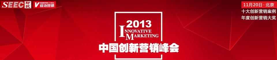 2013中国创新营销峰会