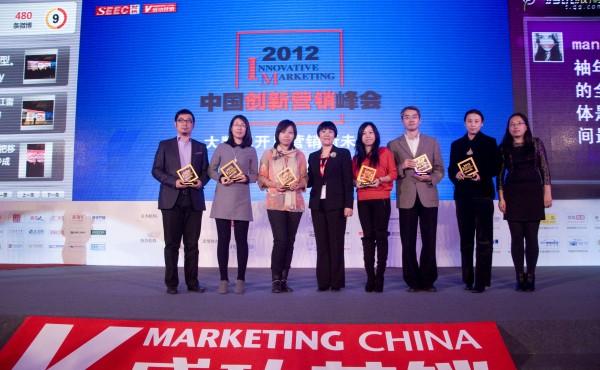2012年度最佳创新营销公司奖