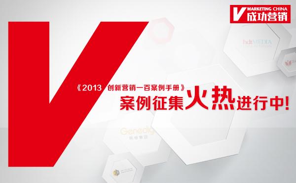 《2013创新营销一百案例手册》案例征集火热进行中