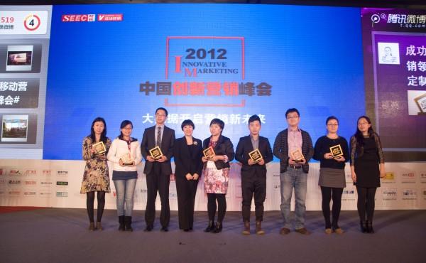 2012年度最佳创新营销案例奖