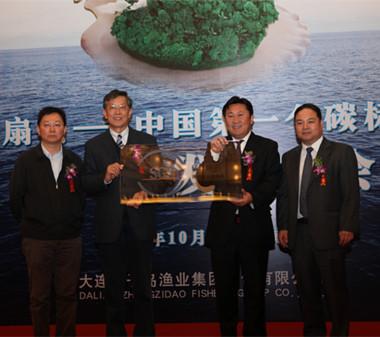 獐子岛虾夷扇贝获得中国首个食品碳标识认证