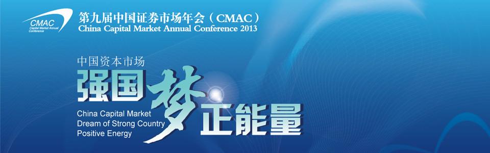 以改革面对未来-第九届中国证券市场年会