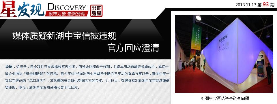 媒体质疑新湖中宝信披违规 官方回应澄清